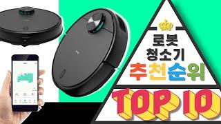 로봇청소기 비교 2020 가성비 제품 순위 TOP 10…