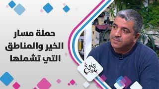 الصحفي محمد القرالة - حملة مسار الخير والمناطق التي تشملها