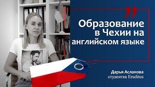 Как получить американский диплом в Чехии? | Образование в Чехии на английском | Отзыв студента