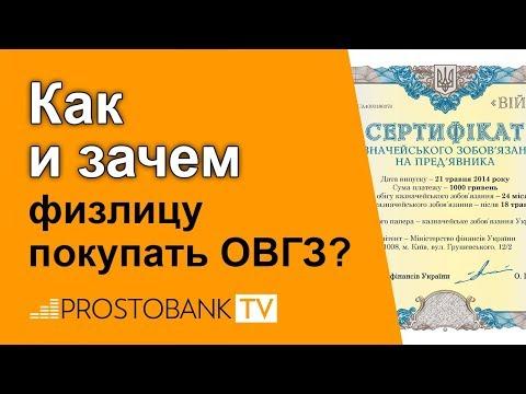 Как купить ОВГЗ Украины: путеводитель для начинающих