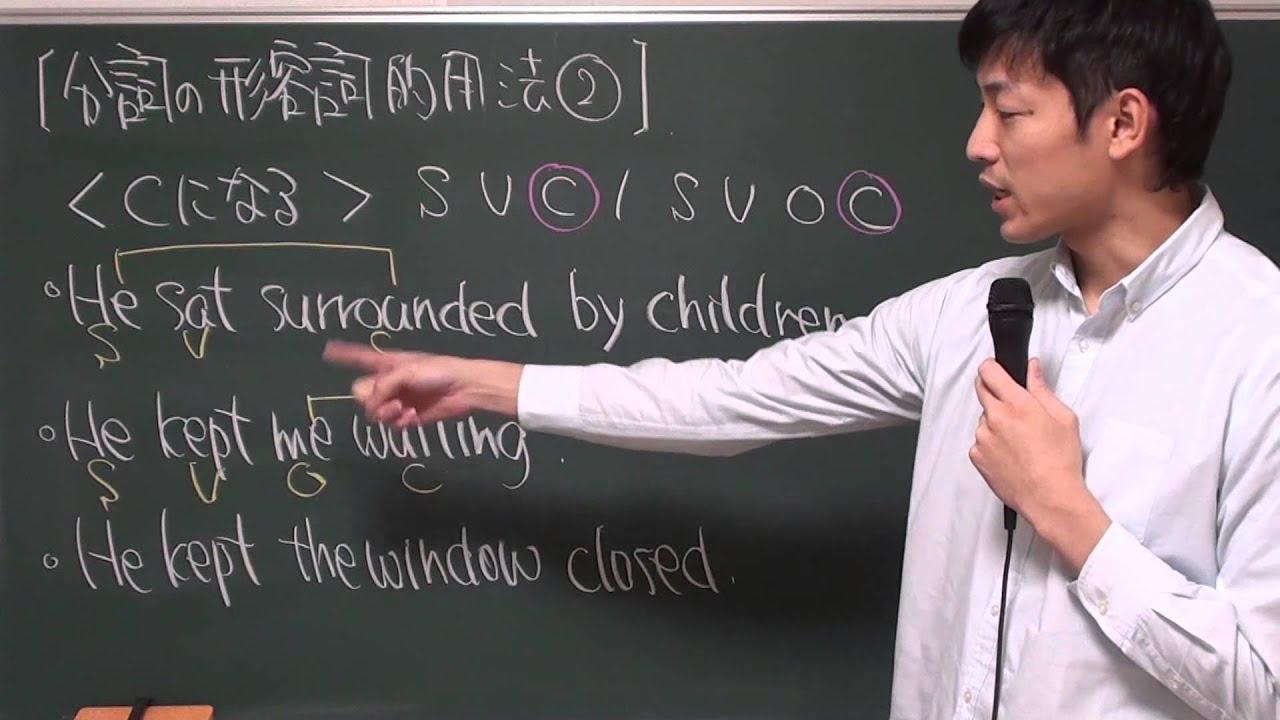 〔英語・分詞〕形容詞的用法(補語) -オンライン無料塾 ...