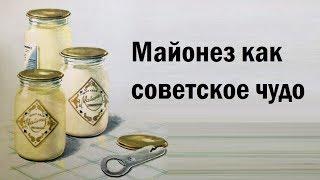 Майонез как советское чудо