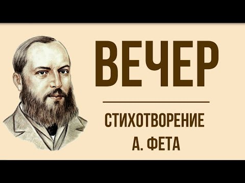 «Вечер» А. Фет. Анализ стихотворения