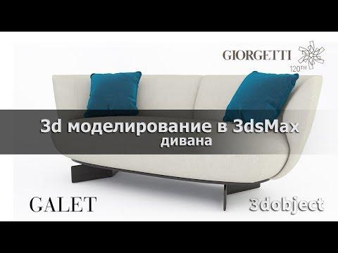 3d моделирование дивана Giorgetti Galet в 3dsMax. 3d Modeling. Sofa 52563