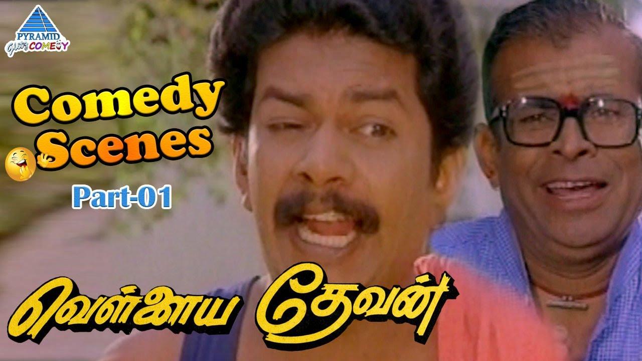 Vellaiya Thevan Tamil Movie Comedy Scenes | Part 1 | Ramki | Kanaka | Janagaraj | Anandaraj