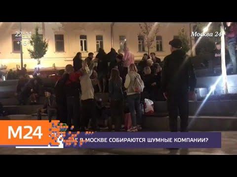 Где в Москве собираются шумные компании? - Москва 24