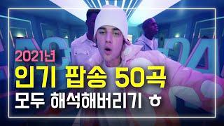 2021년 인기 팝송 50곡 모두 해석해버리기 | PL…