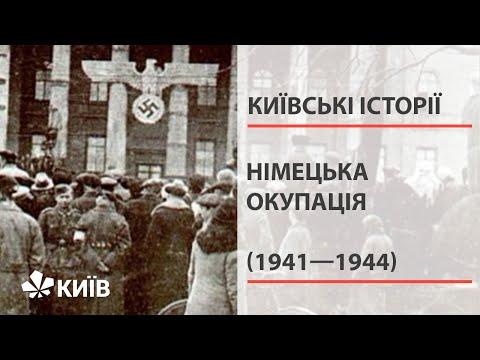 Німецька окупація України в початковий період війни