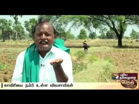 Case Study of Cauvery Delta Region: Farmers in Nagapattinam depends on Mettur dam water