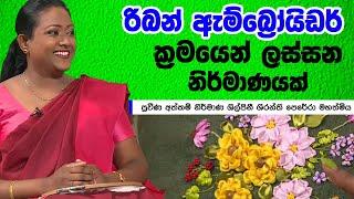 රිබන් ඇම්බ්රෝයිඩර් ක්රමයෙන් ලස්සන නිර්මාණයක් | Piyum Vila | 30 -07-2019 | Siyatha TV Thumbnail
