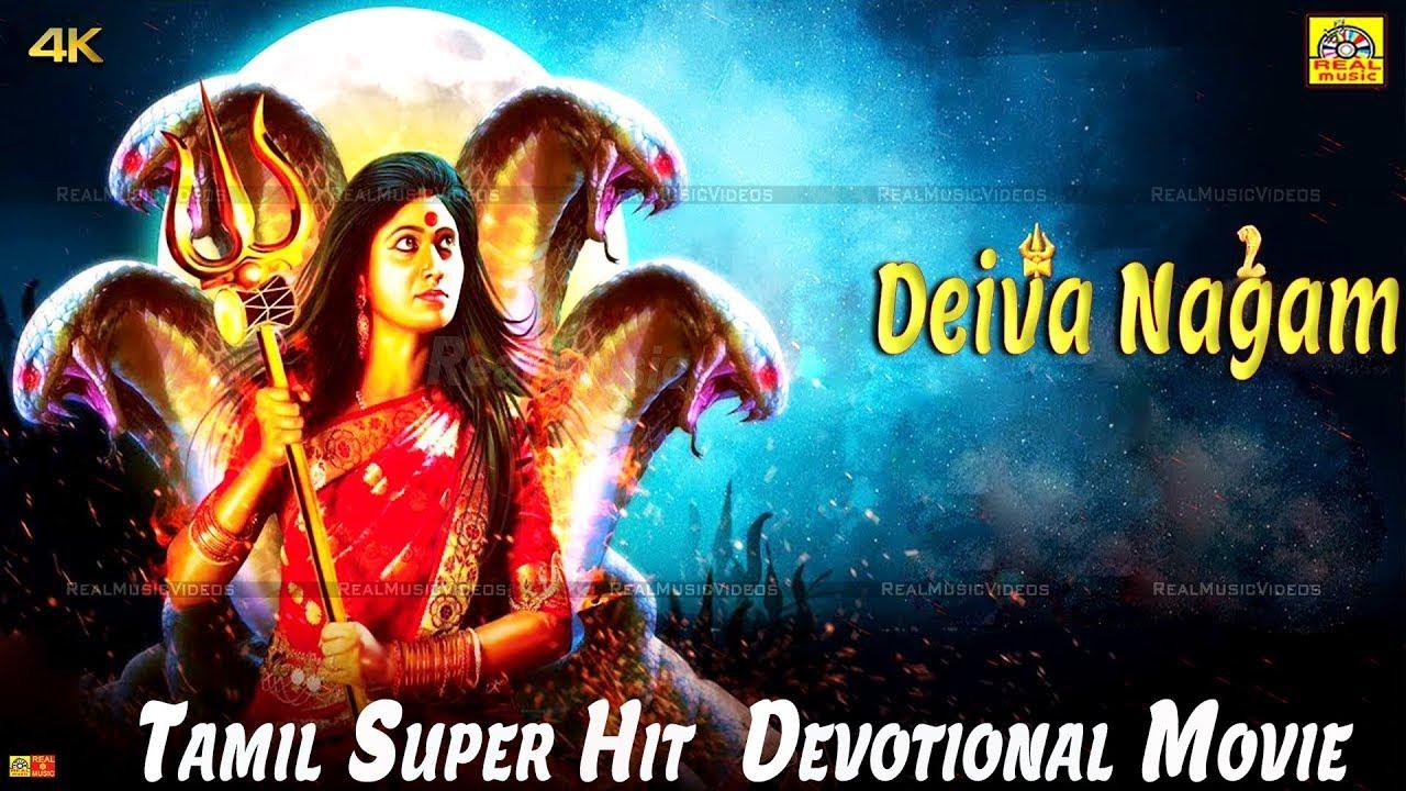 Download Tamil Latest Movie | Deiva Nagam  Tamil Dubbed Movie | HD Movie | Tamil Evergreen Movies