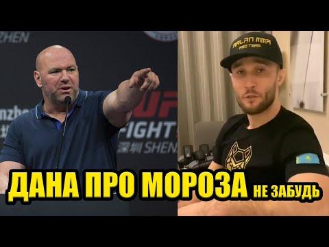 Сергей Морозов ждет Решения Даны Уайта на UFC 254