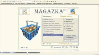 MAGAZKA Урок 3 : Быстрые клавиши для объектов программы