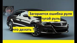 VW PASSAT CC /ошибка руля/тугой руль/Что делать ?/Выход найден !