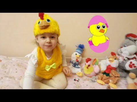 Аня превратилась в цыпленка!