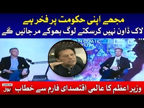 COVID-19 PM Imran Khan Speech From World Economic Forum