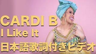 Cardi B, Bad Bunny & J Balvin - I Like It 【日本語字幕付き動画】