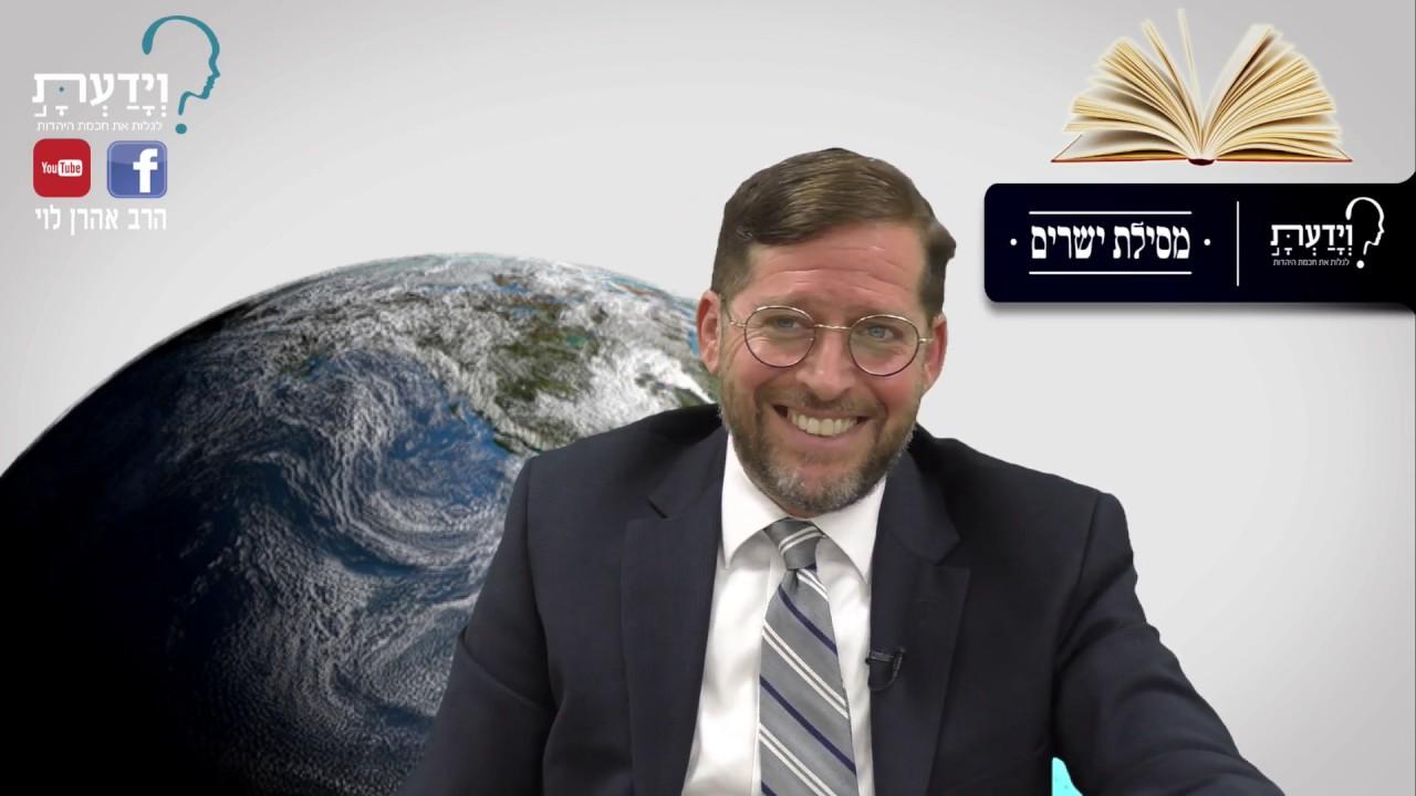 מסילת ישרים - שיעור 128 - הרב אהרן לוי