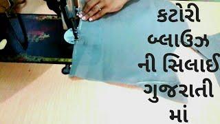 katori blouse Stitching in gujarati / VANSHIKA FASHION
