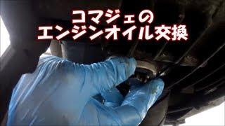 コマジェのメンテナンス! #3 【エンジンオイル交換】