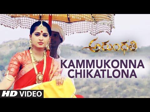 Kammukonna Chikatlona Full Video Song || Arundhati || Anushka Shetty, Sonu Sood || Telugu Songs