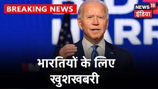 H1B Visa की सीमा बढ़ा सकते हैं Joe Biden | News18 India