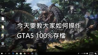 GTA 5 100% 存檔教學 2018 GTA V 100%GAMESAVE