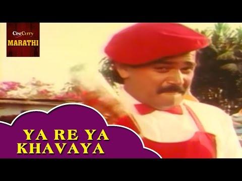 Ya Re Ya Khavaya   Aayatya Gharat Gharoba   Superhit Marathi Song