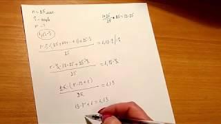 Урок №4 Закрепление задачи на кредит
