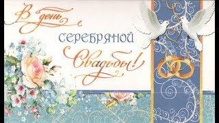 С юбилеем 25 лет - серебряной свадьбой!!!