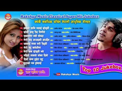"""Best of the Best Audio Jukebox of Super Hit Nepali Aadhunik Songs""