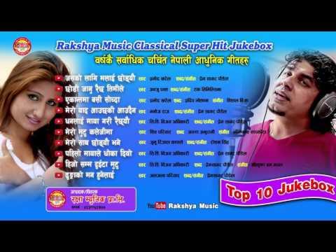"""""""Best of the Best Audio Jukebox of Super Hit Nepali Aadhunik Songs""""   2017/2074 By Pramod &Anju"""