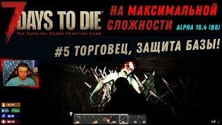 Скачать 7 Days To Die ПРОХОЖДЕНИЕ НА МАКСИМАЛЬНОЙ СЛОЖНОСТИ 5 Alpha 16 ТОРГОВЕЦ ЗАЩИТА БАЗЫ