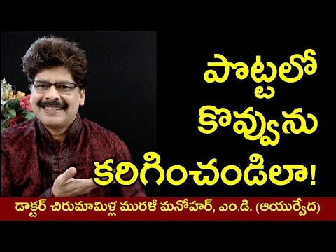 Scrotal Pain, Causes and Ayurvedic Treatment in Telugu by Dr  Murali