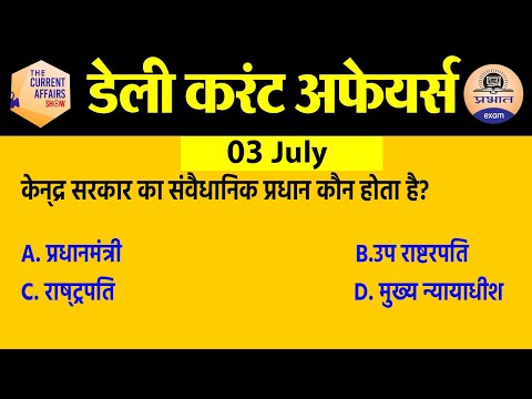3 july Current Affairs in Hindi | Current Affairs Today | Daily Current Affairs Show | Exam