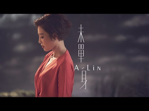 A-Lin - Pseudo-Single, Yet Single Official Music Video