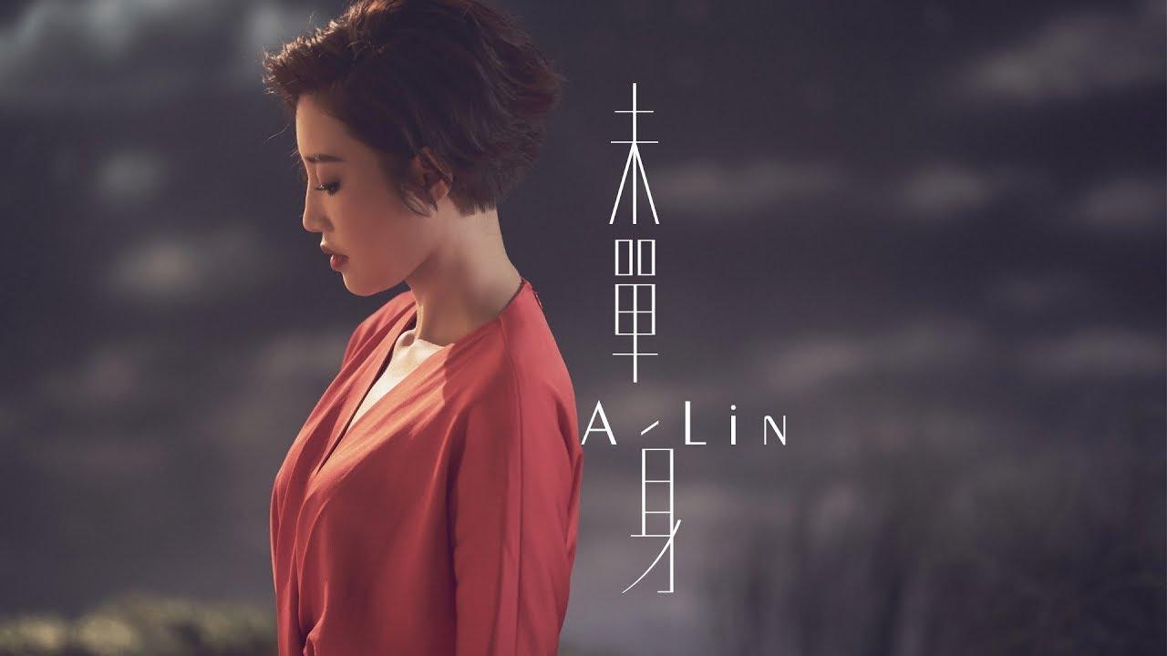A-Lin《未單身 Pseudo-Single, Yet Single》Official Music Video - 偶像劇『噗通噗通我愛你』插曲