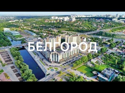 Путешествие в Белгород и Белгородскую область (Belgorod City, Russia)