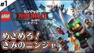 #1【レゴ ニンジャゴー ムービー ザ・ゲーム】めざめろ!きみのニンジャ  LEGO Ninjago Movie Video Game