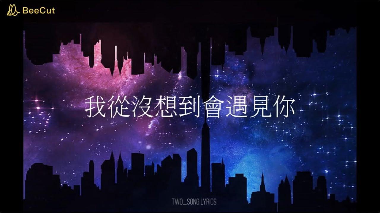 喻言 YanYu《我從沒想到會遇見你》歌詞版 - YouTube