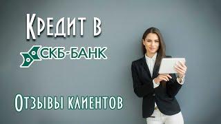 Кредит в СКБ Банке - отзывы реальных людей