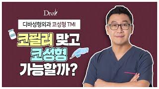 코필러 후 코성형 수술 가능한가요?