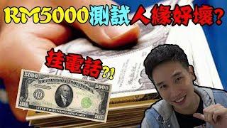 【邊緣人實測】 RM5000友情驗證? 跟好友借錢! 好友直接掛電話!