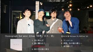 Chronograph 「四季、日々、君」trailer
