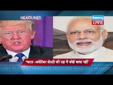 DB LIVE | 5 March 2017 | International News Headlines