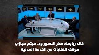 خالد ربابعة، صخر النسور ود. هيثم حجازي - موقف النقابات من الخدمة المدنية