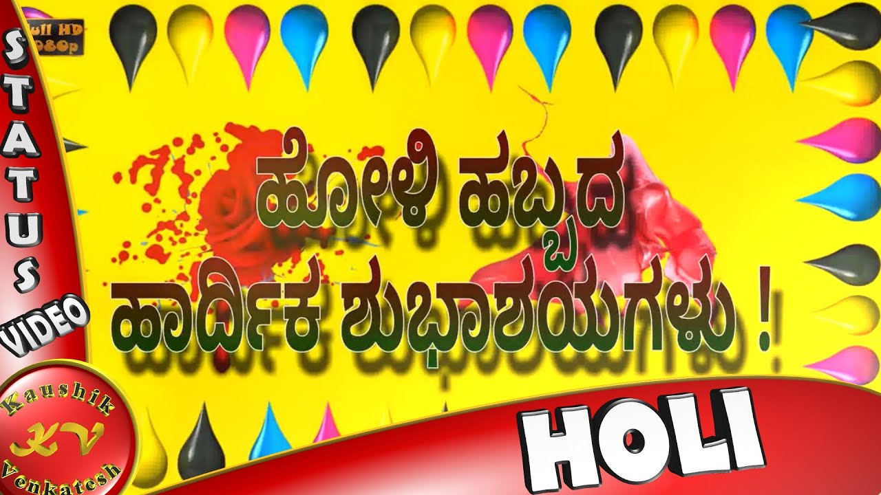 Happy holi greetings in kannadawhatsapp kannadafestival wishes in happy holi greetings in kannadawhatsapp kannadafestival wishes in kannadakannada video download youtube kristyandbryce Image collections