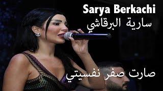 سارية البرقاشي صارت صفر نفسيتي - قدا وقدود | Sarya Berkachi