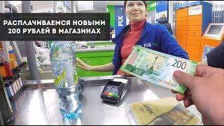 Расплачиваемся Новыми 200 Рублей в Магазинах