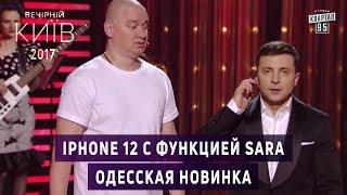 Iphone 12 с функцией Sara - Одесская новинка